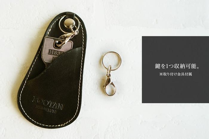 靴べらのみならず、鍵を1つ収納可能です。