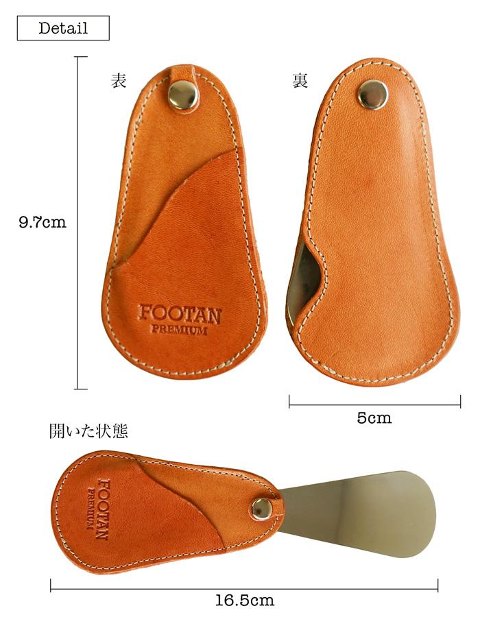 栃木レザースライド靴ベラ サイズ詳細