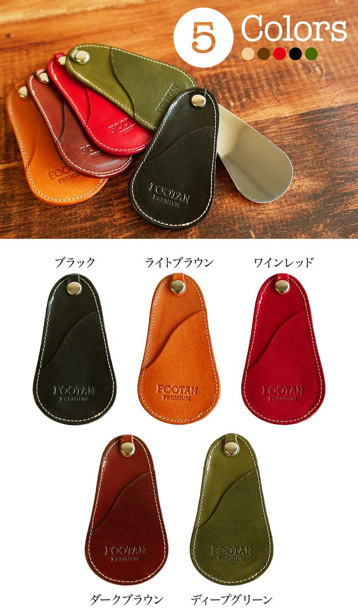 栃木レザー スライド靴ベラ カラー詳細